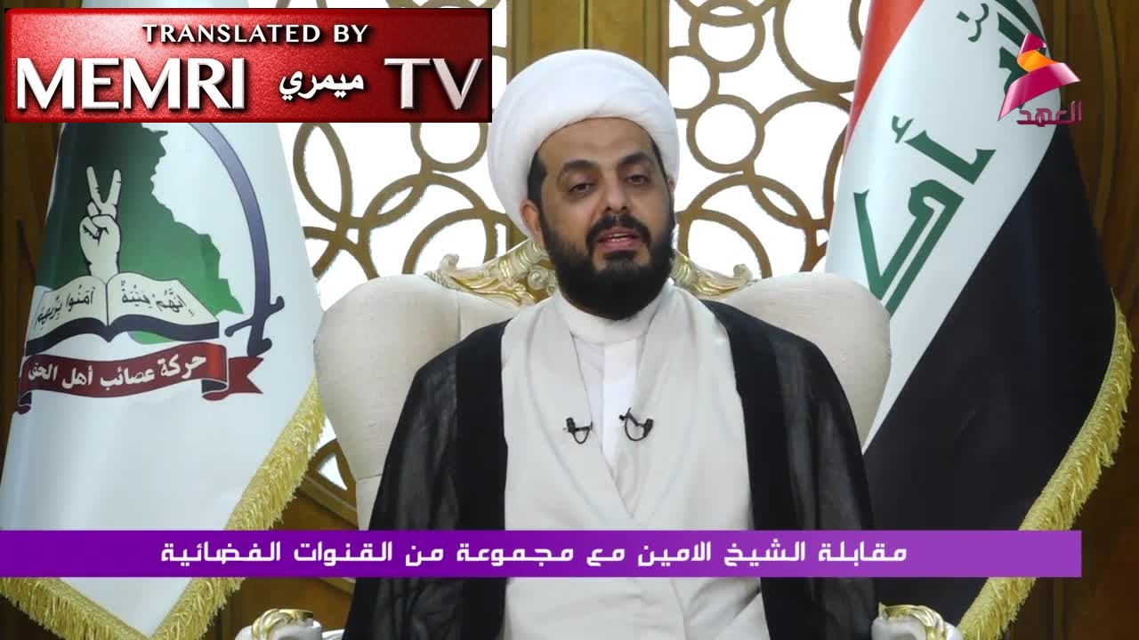 Iraqi Shiite Militia Leader Qais Khazali: Israel Wants War in the Region; It Plans to Settle Palestinian Refugees in Iraq