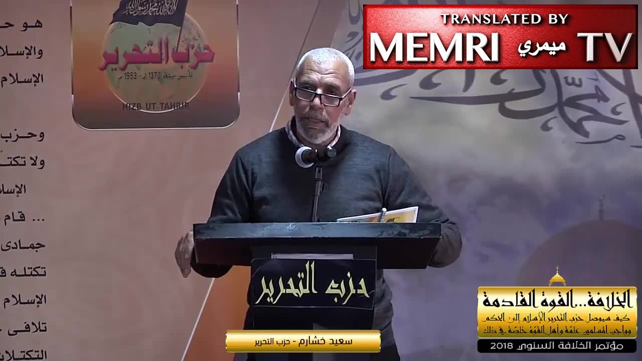 Tunisian Hizb ut-Tahrir Member Said Khecharem Calls to Conquer America, Britain, Russia, France, and Italy, after Elimination of Israel