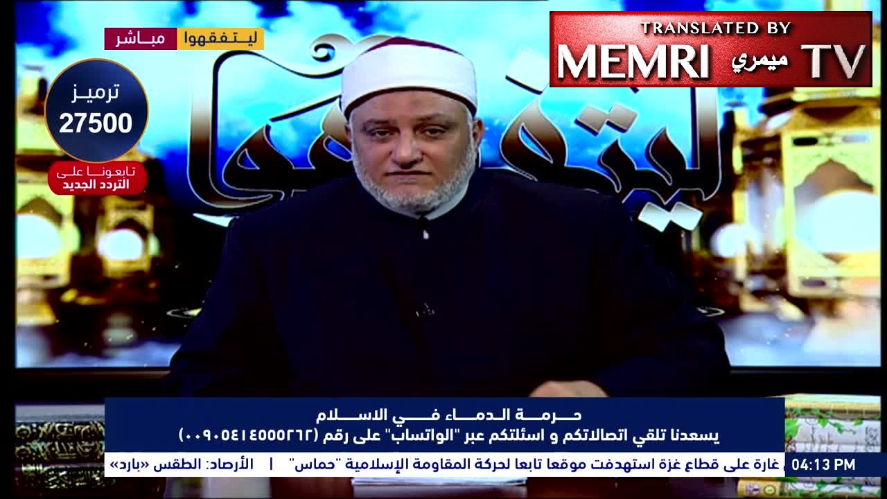Egyptian Cleric Sameh Al-Juba on Muslim Brotherhood TV: The Jews Are Treacherous and Should Not Be Dealt with Kindly or Justly