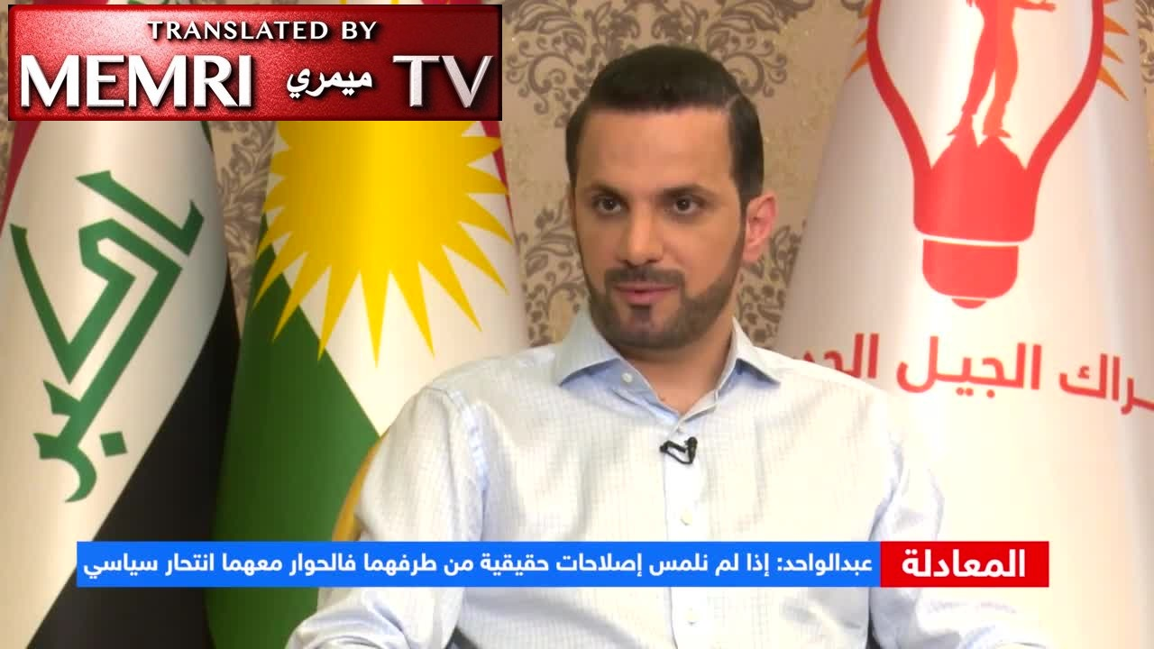 Kurdish Politician Shaswar Abdulwahid: Kurdish Oil Is Openly Being Transferred to Iran and Turkey