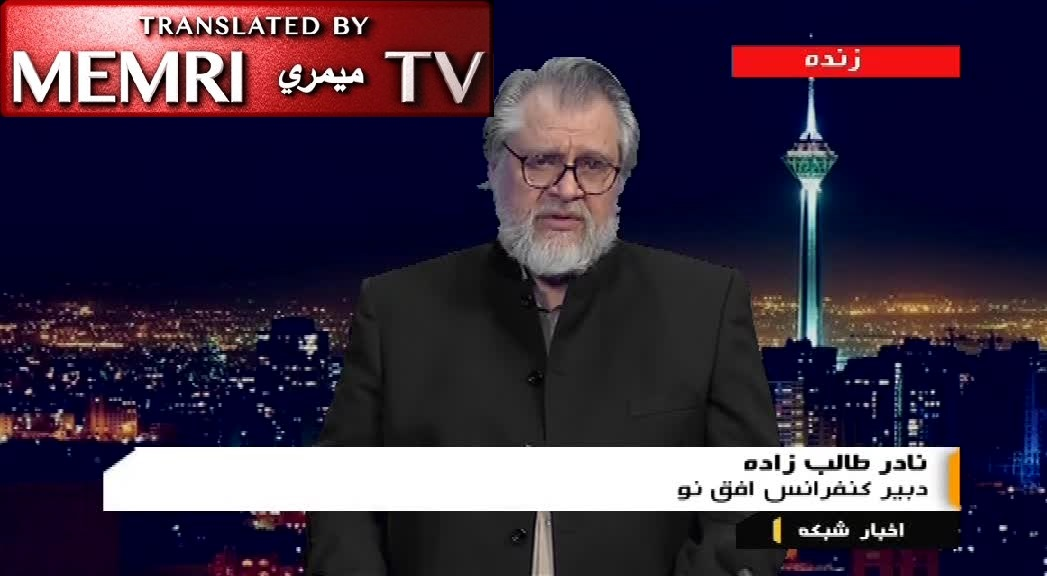 "Iranian Filmmaker Nader Talebzadeh Discusses 2019 ""New Horizon"" Conference That Will Take Place in Lebanon, Says It Will Be About Israel's Infiltration into America's ""Deep State,"" Announces Next Conference Will Be in Iraq"