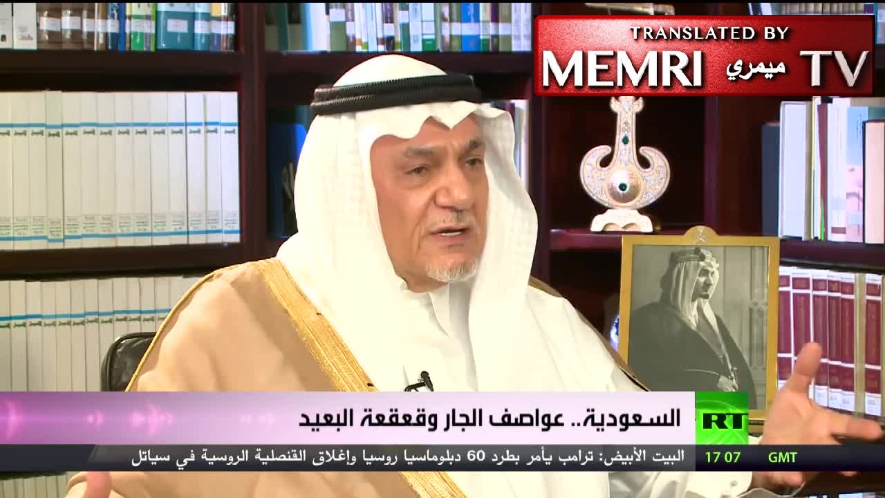 Fmr. Saudi Intelligence Chief Prince Turki Al-Faisal: Iran, Not Trump, Causing Trouble in the Region; Russian Media Should Highlight Iran's Atrocities