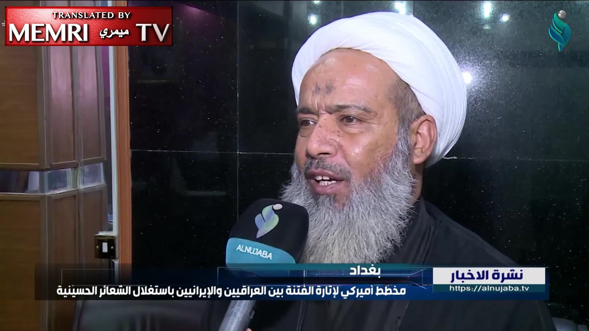 Iraqi TV Report: U.S. Embassy In Baghdad Paying For, Supervising Plot To Sow Division Between Iranian, Iraqi Pilgrims In Upcoming Pilgrimage