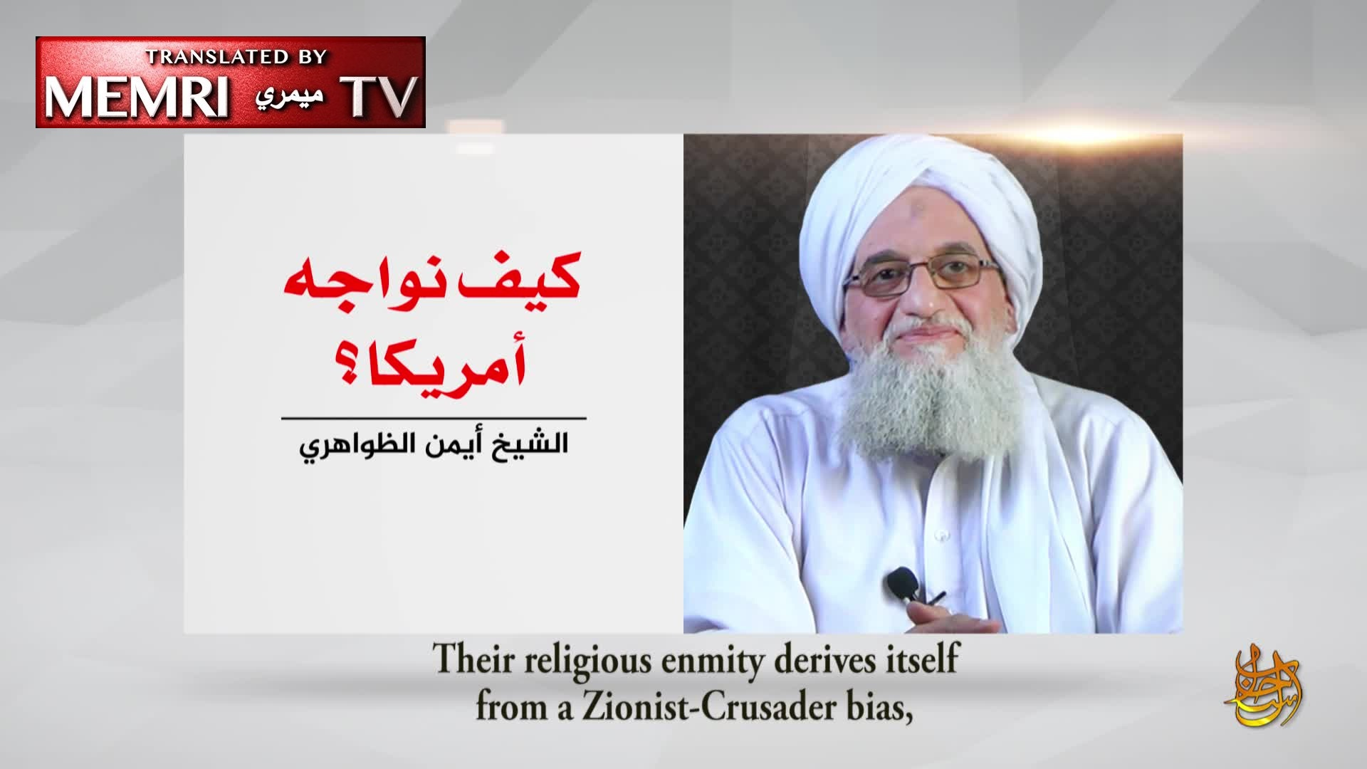 "On 17th Anniversary of 9/11, Al-Qaeda Leader Ayman Al-‎Zawahiri Calls upon Muslims to Unite in Battle against ‎U.S. to ""Bleed It to Death Economically and Militarily"""