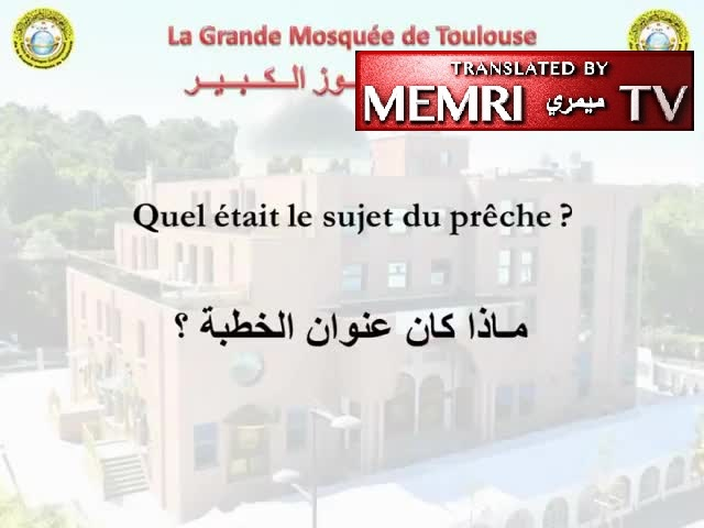 Toulouse Imam Mohamed Tatai following MEMRI's Translation of His Antisemitic Sermon: I Was Talking about an End to Israel, Not to Judaism or the Jews